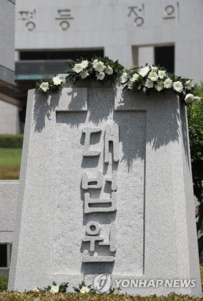 """37년 폭력행사 남편 살해한 아내 징역4년 선고...대법 """"정당방위 아냐"""""""